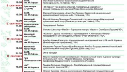 "VI International Festival ""Tuganlyk"" - 2017"