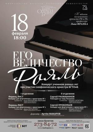 """Концерт """"Его величество - рояль"""" в БГТОиБ"""