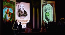 XХVI Международный Аксаковский праздник
