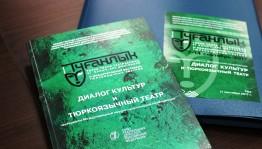 В рамках Международного фестиваля «Туганлык» состоялась презентация научного сборника «Диалог культур и тюркоязычный театр»