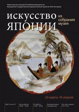 Выставка «Искусство Японии» в БГХМ им. М.В.Нестерова