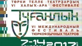 VI Международный фестиваль тюркоязычных театров «Туганлык»: программа на 13 сентября