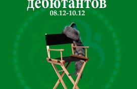 Продлён приём заявок на Третий Башкирский питчинг дебютантов