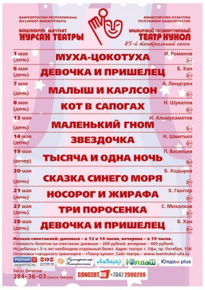 Репертуарный план на май Башкирского государственного театра кукол