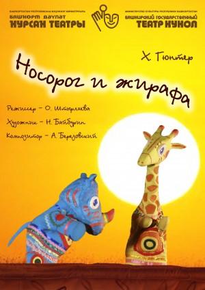 """Спектакль """"Носорог и жирафа"""" в Башкирском государственном театре кукол"""
