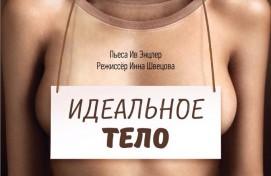 """Проект """"theТЕАТР"""" вновь покажет спектакль, вызвавший ажиотаж у уфимцев"""