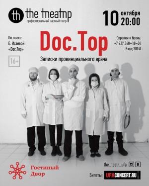 """Спектакль """"Doc.Тор"""""""