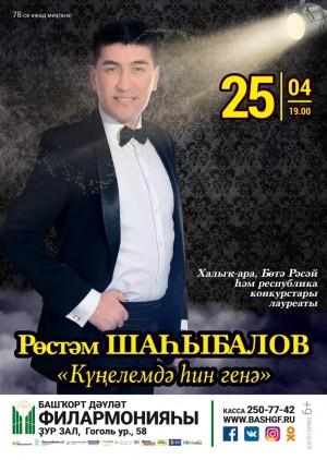 Концерт Рустама Шагбалова в Башкирской государственной филармонии им.Х.Ахметова