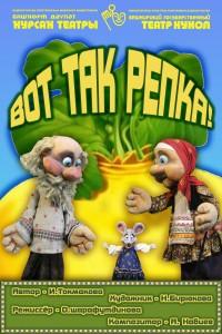 Башкирский государственный театр кукол приглашает на спектакль «Вот так репка»