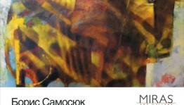 Выставка живописца Бориса Самосюка « Путешествие во времени» пройдёт в Уфе
