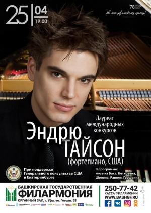 В Башкирской государственной филармонии концерт пианиста Эндрю Тайсона
