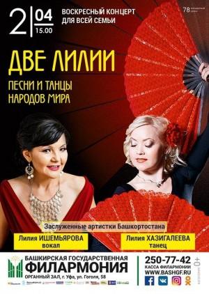 В Башкирской государственной филармонии им.Х.Ахметова музыкальная встреча «Воскресный концерт для всей семьи»