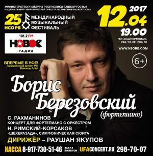 Концерт Бориса Березовского (фортепиано) в рамках Международного музыкального фестиваля