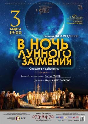 """Опера """"В ночь лунного затмения"""""""