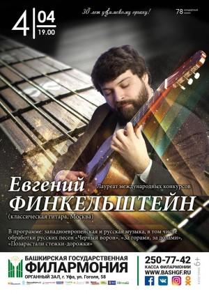 В Башкирской государственной филармонии выступает гитарист-виртуоз Евгений Финкельштейн