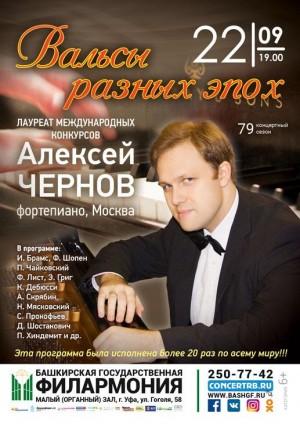 Впервые в Уфе - лауреат конкурса им. Чайковского, пианист Алексей Чернов из Москвы