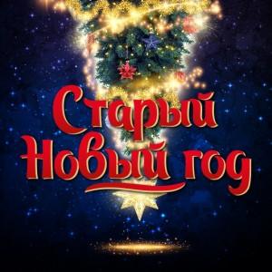Старый Новый год в Театре оперы и балета