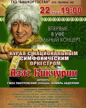 Концерт Азата Бикчурина (курай) с Национальным симфоническим оркестром РБ