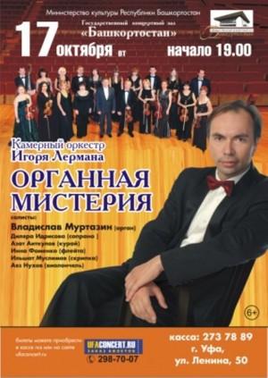 """Концерт """"Органная мистерия"""""""
