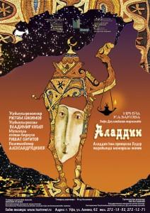 """Спектакль """"Алладин"""" в Национальном молодежном театре им.Мустая Карима"""