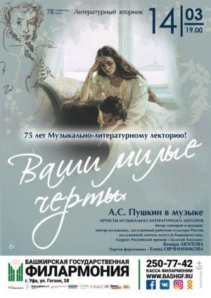 """""""Ваши милые черты..."""". А.С.Пушкин в музыке"""", концерт"""