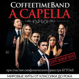 """Мировые хиты от классики до рока в исполнении вокального ансамбля  """"CoffeetimeBand"""""""