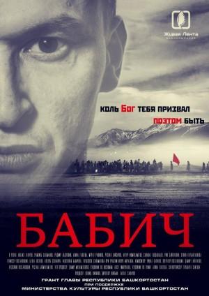 Премьера полнометражного исторического фильма «Бабич» в кинотеатрах Уфы и республики