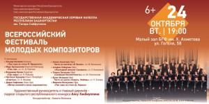 Концерт Государственной академической хоровой капеллы РБ им. Тагира Сайфуллина