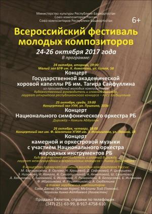 Всероссийский фестиваль молодых композиторов