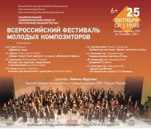 НСО РБ Всероссийский фестиваль молодых композиторов