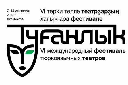 Международный фестиваль тюркоязычных театров «Туганлык» - 7-14 сентября 2017