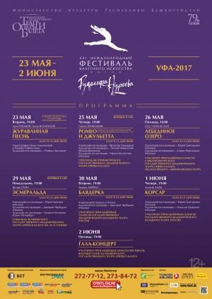 Календарь XXI Международного фестиваля балетного искусства имени Рудольфа Нуреева