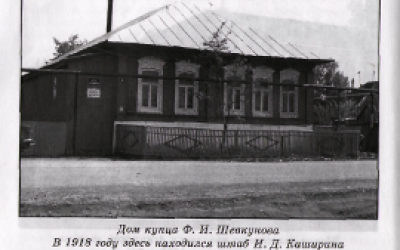 Дом купца  Шевкунова Ф.И.