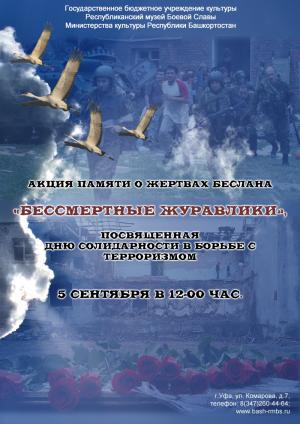 Акция памяти о жертвах Беслана «Бессмертные журавлики»
