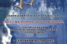 В Уфе проведут акцию памяти о жертвах Беслана