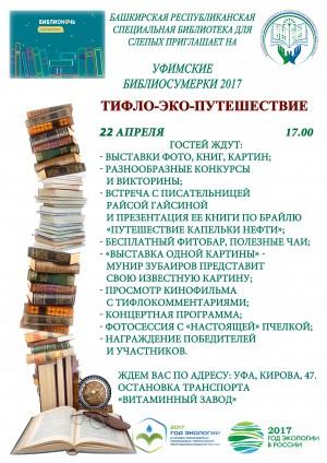 В Башкирской республиканской специальной библиотеке для слепых пройдут «Уфимские библиосумерки - 2017»