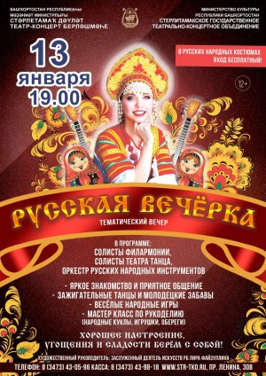 Тематический вечер «Русская вечёрка»