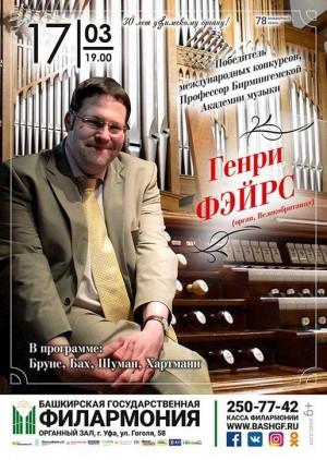 Концерт победителя международных конкурсов, профессора Бирмингемской Академии музыки Генри Фэйрса (орган, Великобритания)