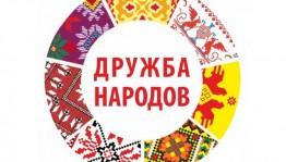 Представители Республики Башкортостан приняли участие во Всероссийском фестивале национальных культур «Дружба народов»