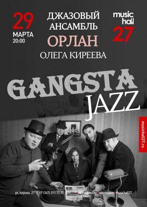 """Орлан"" Олега Киреева с программой ""Gangsta Jazz"""