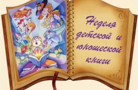 В Нефтекамске открылась Неделя детской и юношеской книги