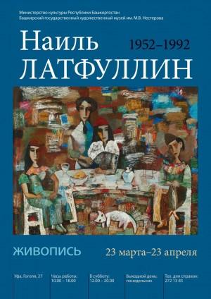 В Художественном музее им.М.В.Нестерова выставка Наиля Латфуллина