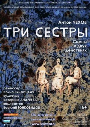 """Премьера спектакля """"Три сестры"""" в НМТ им.М.Карима"""