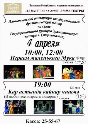 На сцене Русского театра города Стерлитамак спектакль  Альметьевского татарский государственного драматического театра