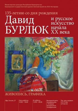 Давид Бурлюк и русское искусство начала XX века