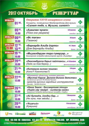 Репертуар на октябрь СГТКО