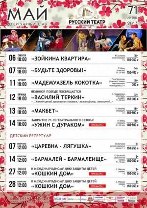 Репертуарный план на май Русского драматического театра г. Стерлитамак