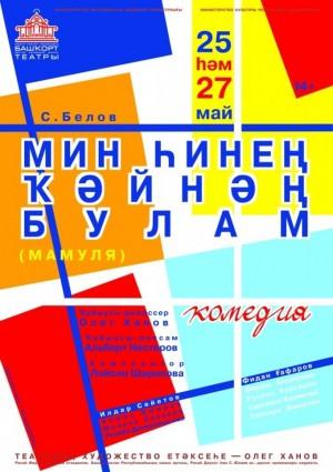 "В БГАТД им. М.Гафури комедия ""Мамуля"""