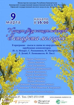 """Концерт звезд концертмейстеров """"Эстафета молодых"""""""
