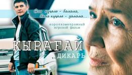 Башкирский короткометражный фильм «Дикарь» стал лучшим в номинации «Россия молодая» на кинофестивале в Казани